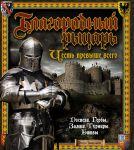 Книга Благородный рыцарь. Честь превыше всего