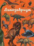 Книга Динозавриум