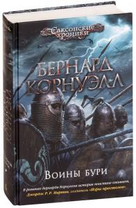 Книга Воины бури