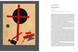 фото страниц 65 українських шедеврів. Визнані й неявні #6