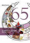 Книга 65 українських шедеврів. Визнані й неявні