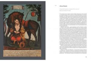 фото страниц 65 українських шедеврів. Визнані й неявні #3