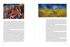 фото страниц 65 українських шедеврів. Визнані й неявні #5