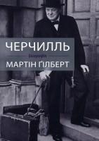 Книга Черчилль. Біографія