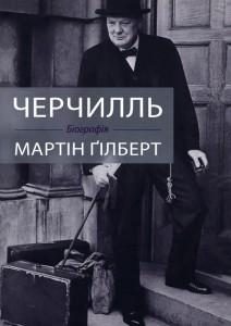 фото страниц Черчилль. Біографія #3
