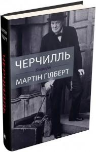 фото страниц Черчилль. Біографія #4