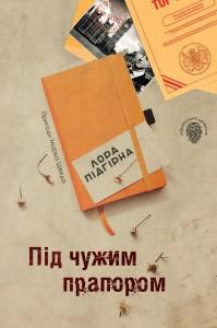 Книга Під чужим прапором