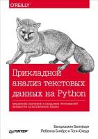 Книга Прикладной анализ текстовых данных на Python