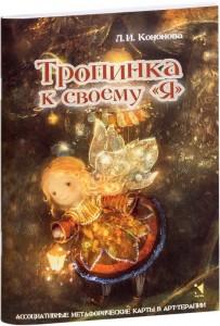Книга Тропинка к своему Я. Метафорические ассоциативные карты