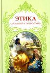 Книга Этика для детей и подростков