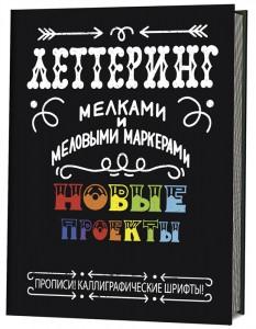Книга Леттеринг мелками и меловыми маркерами. Новые проекты. Прописи! Каллиграфические шрифты!