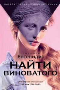 Книга Найти виноватого