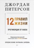 Книга 12 правил жизни. Противоядие от хаоса