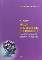 Книга Наши внутренние конфликты. Конструктивная теория неврозов