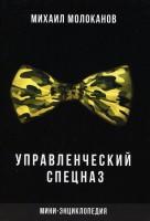 Книга Управленческий спецназ. Мини-энциклопедия