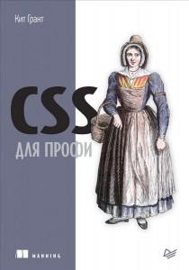Книга CSS для профи