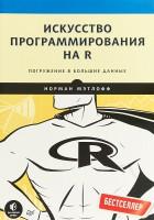 Книга Искусство программирования на R. Погружение в большие данные