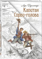 Книга Капитан Сорви-голова
