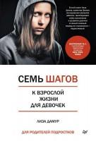 Книга Семь шагов к взрослой жизни для девочек