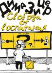 Книга Свобода от воспитания