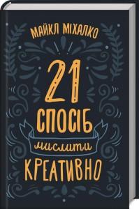 Книга 21 спосіб мислити креативно
