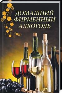 Книга Домашний фирменный алкоголь