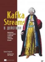 Книга Kafka Streams в действии. Приложения и микросервисы для работы в реальном времени