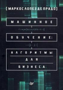 Книга Машинное обучение: алгоритмы для бизнеса