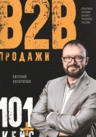 Книга Продажи B2B. 101+ кейс