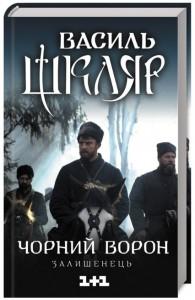 Книга Чорний ворон. Залишенець