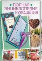 Книга Полная энциклопедия рукоделия