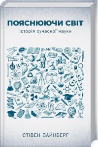 Книга Пояснюючи світ. Історія сучасної науки