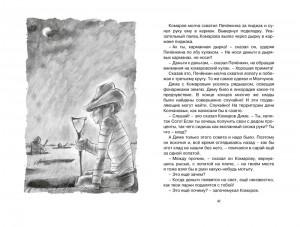 фото страниц Капитан Соври-голова #8