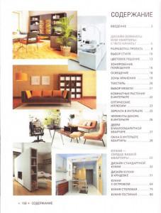 фото страниц Дизайн интерьера стандартных квартир #6