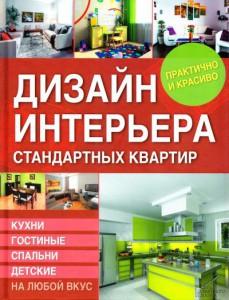Книга Дизайн интерьера стандартных квартир