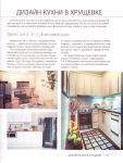 фото страниц Дизайн интерьера стандартных квартир #5