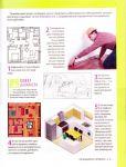 фото страниц Дизайн интерьера стандартных квартир #3