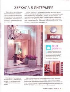 фото страниц Дизайн интерьера стандартных квартир #2