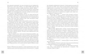 фото страниц Східний синдром #7