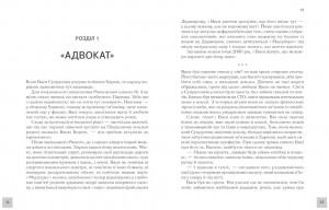 фото страниц Східний синдром #4