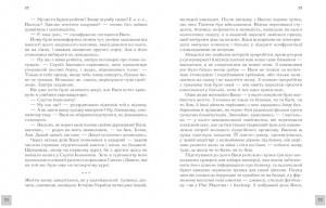 фото страниц Східний синдром #12