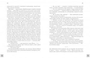 фото страниц Східний синдром #10