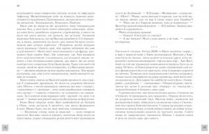 фото страниц Східний синдром #9