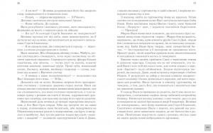 фото страниц Східний синдром #8