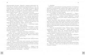 фото страниц Східний синдром #3
