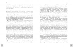 фото страниц Східний синдром #6