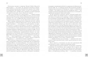 фото страниц Східний синдром #11