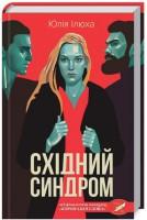 Книга Східний синдром