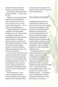 фото страниц Все о комнатных растениях #8