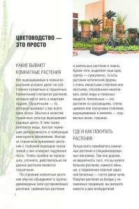 фото страниц Все о комнатных растениях #10